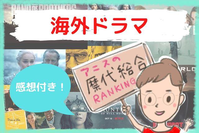 海外ドラマ総合歴代ランキング