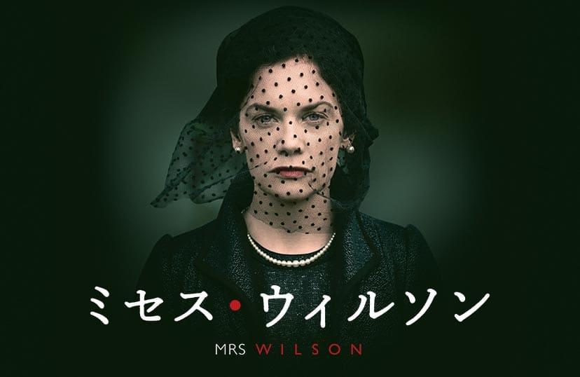 「ミセス・ウィルソン」