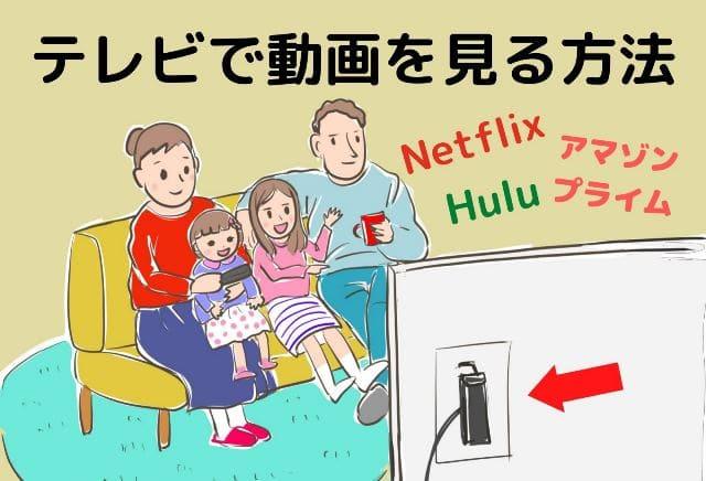 動画配信サービス(VOD)をテレビで簡単に見る方法