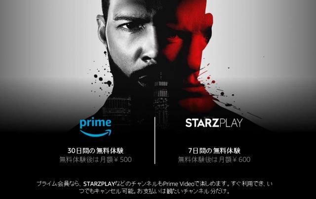 STARZPLAY アマゾンプライム