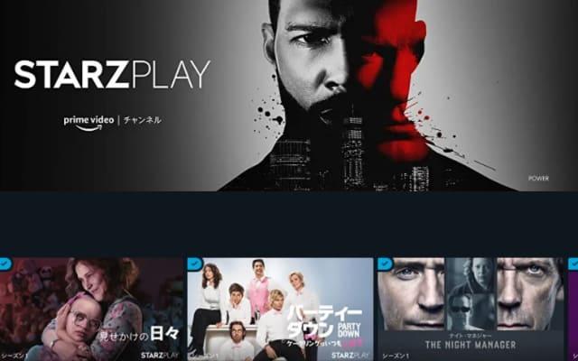STARZ PLAYがアマゾンプライムで見れる