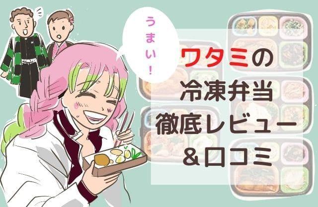 ワタミの冷凍弁当(宅食ダイレクト)レビューと口コミ